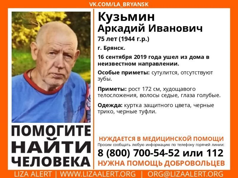 В Брянске погиб пропавший 75-летний Аркадий Кузьмин