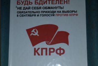 В Брянске появились плакаты с призывом голосовать против коммунистов