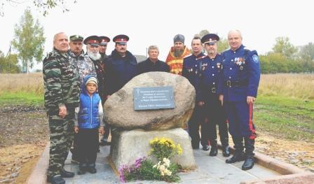 В Дятьковском районе появился памятный камень казаков