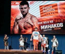 Брянский боец ММА Дмитрий Минаков победил француза Мойза Римбона