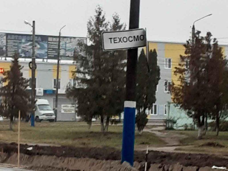На брянской дороге заметили опасный знак