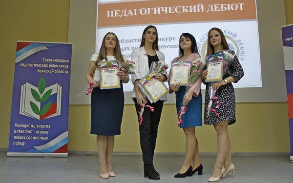 В Брянске определили лауреатов конкурса «Педагогический дебют-2019»