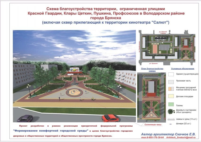 Жителям Брянска представили проект благоустройства сквера Володарского