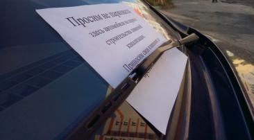 В Брянске жителей переулка Пилотов попросили не парковаться возле дома