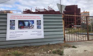 В Брянске возобновилось строительство ТРЦ «МегаГРИНН»