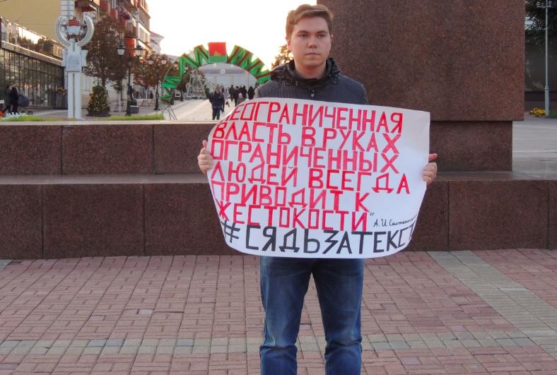 В Брянске прошёл пикет в поддержку осужденных по «московскому делу»
