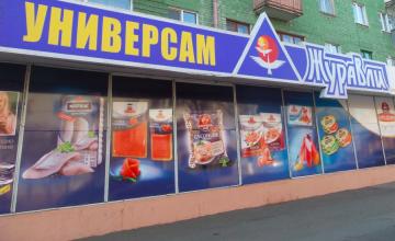 В Брянске закрылись последние «Журавли» на Володарке