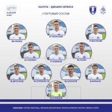 Футболисты брянского «Динамо» прибыли в Калугу