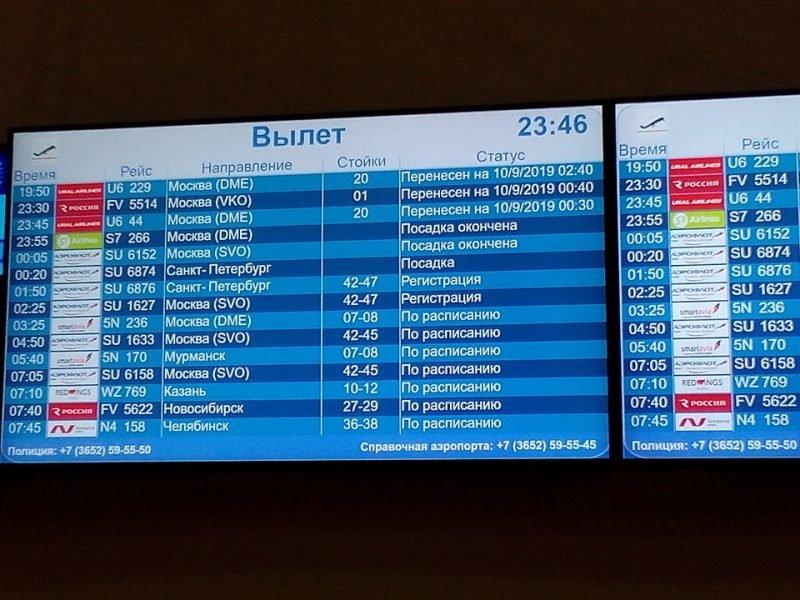 Отдых брянцев в Крыму испортили проблемы авиакомпании