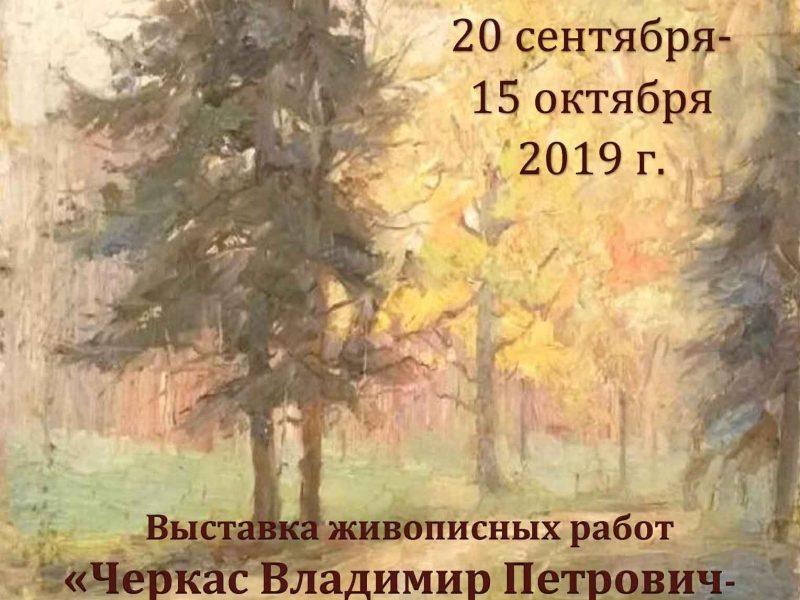 В Брянске откроется выставка художника Владимира Черкаса