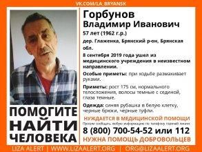 В Брянской области ищут 57-летнего Владимира Горбунова