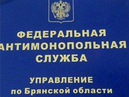 В Брянске выросло число жалоб в антимонопольную службу