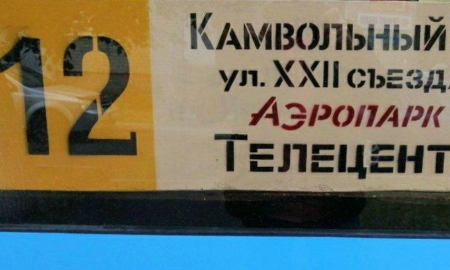 В Брянске вместо троллейбусов №12 пустили автобусы