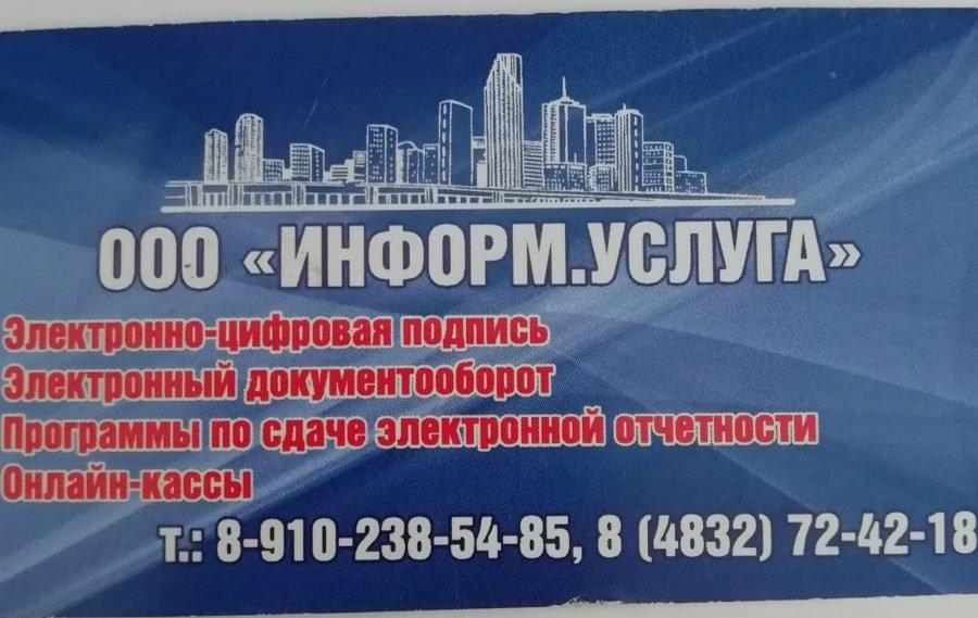 В Брянске ООО «Информ.услуга» обвинили в мошенничестве