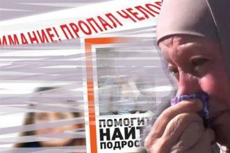 В Брянской области в списках без вести пропавших остаются 203 человека