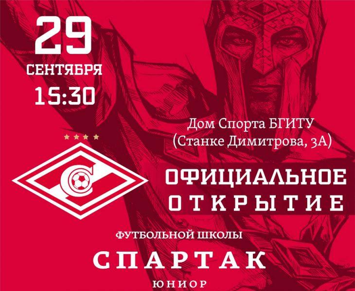 В Брянске 29 сентября откроется футбольная школы «Спартак Юниор»