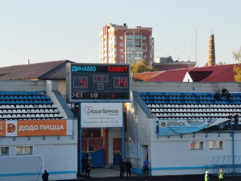 В Брянске во время матча «Динамо» на стадионе снова сломалось табло