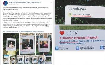 Департамент культуры Брянской области показал поэтам сиськи