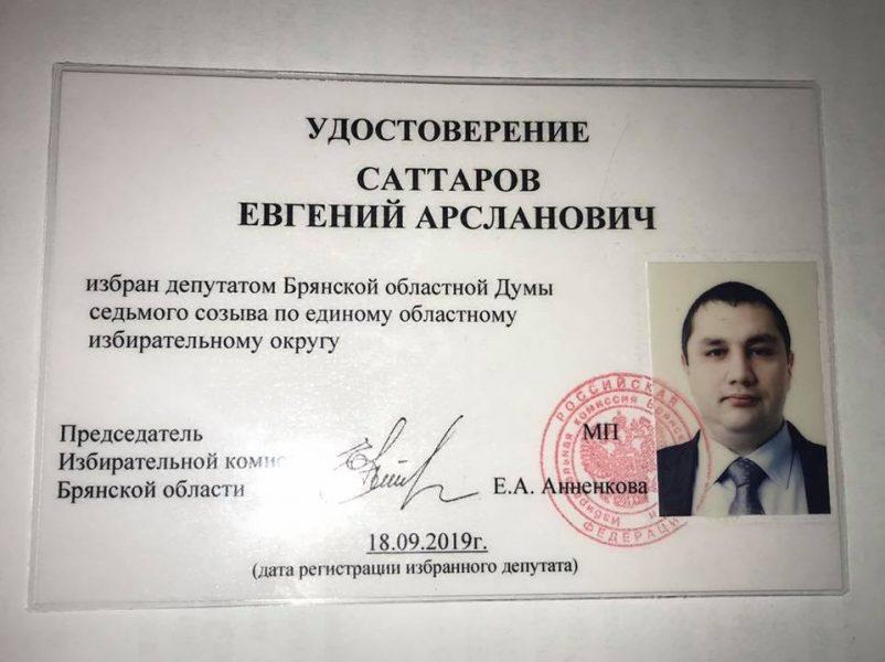 Любитель фото обедов в Госдуме стал в Брянске депутатом