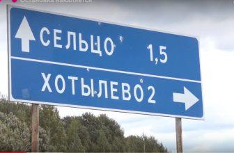 Жителей брянкого поселка Хотылево лишили удобного маршрута