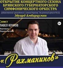 Брянский губернаторский симфонический оркестр откроет сезон 26 сентября