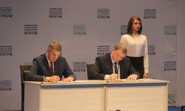 В Брянске в рамках экономического форума подписали 15 соглашений на 17 миллиардов