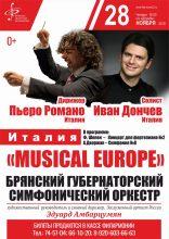 Брянский губернаторского симфонический оркестр даст концерт ИТАЛИЯ «MUSICAL EUROPE»