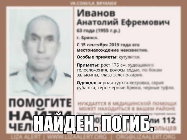 В Брянске нашли погибшим пропавшего пенсионера