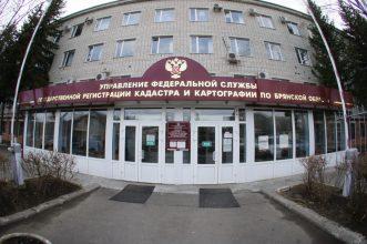 Брянцев призвали получать услуги Росреестра в МФЦ