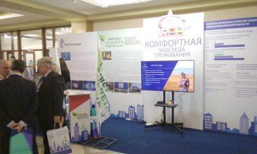В Брянске открылся Славянский международный экономический форум