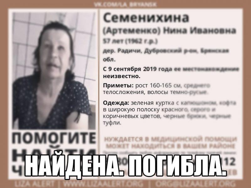 На Брянщине 57-летнюю Нину Семенихину нашли мертвой