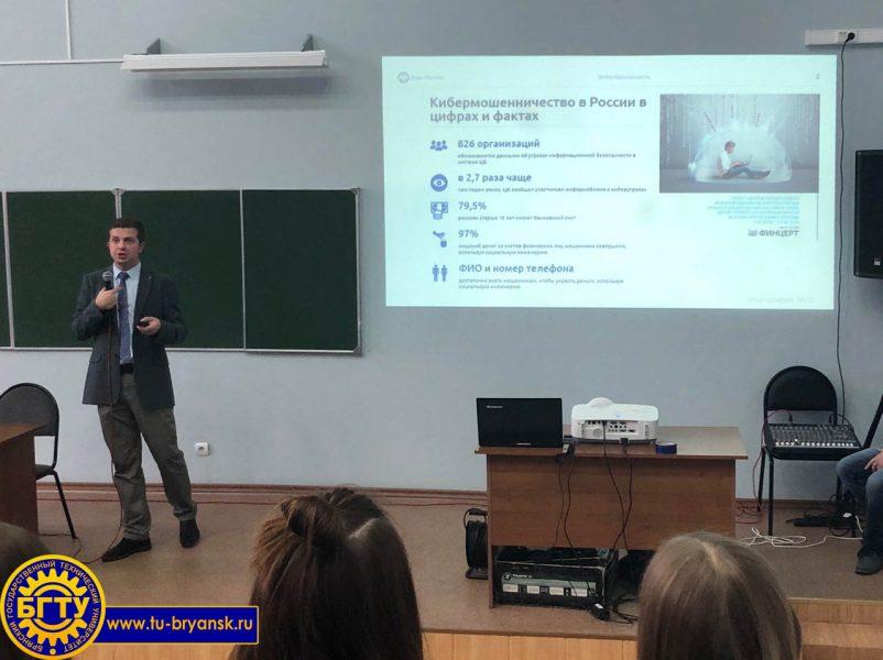 Банкиры рассказали брянским студентам о способах мошенничества