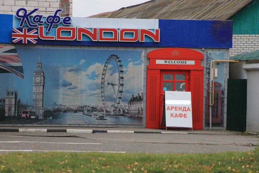 В Брянске решили сдать в аренду «Лондон»
