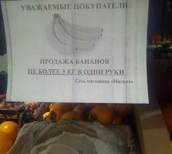 В брянском «Магните» ограничили продажу бананов