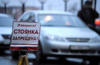В центре Брянска на три дня запретят парковку