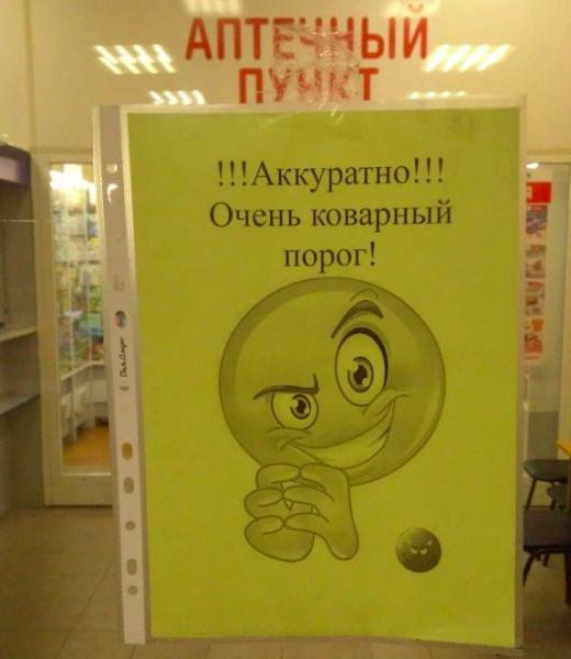 В аптеке Брянска заметили очень коварный порог