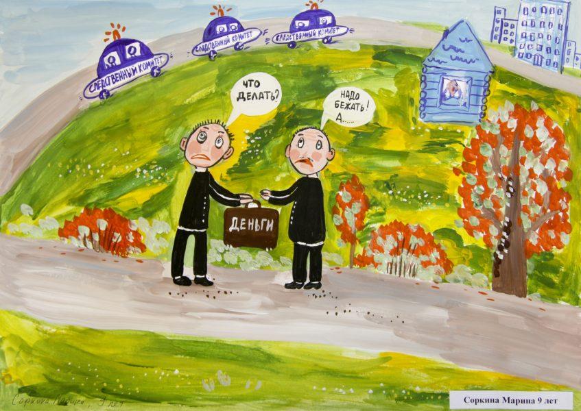 Брянские школьники нарисовали коррупционеров