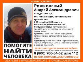 В Брянской области ищут пропавшего 43-летнего Андрея Рожковского