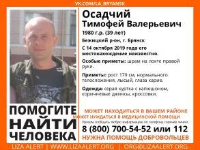 В Брянске ищут 39-летнего мужчину