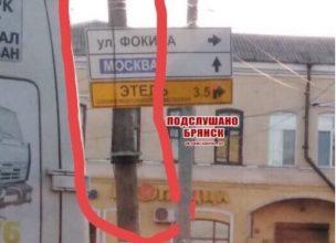 В Брянске на Калинина дорожный знак грозит испортить кому-то жизнь