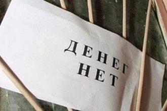 В Брянске ООО «Центрмеханомонтаж» задолжало работникам более 438 тысяч рублей