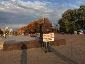 На пикете в Брянске потребовали отмены пенсионной реформы