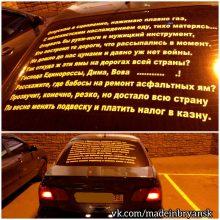 В Брянске сняли на фото автомобилиста-баяниста