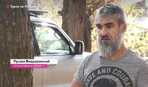 В Брянске блогер Внедорожный рассказал о путешествии по России
