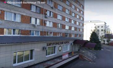 В ноябре Брянская областная больница отметит 75-летний юбилей