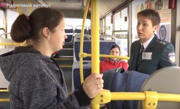 В Брянске налоговики пересели в автобусы
