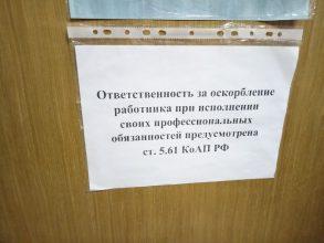 В детской поликлинике Брянска родителям пригрозили штрафами в 5000 рублей
