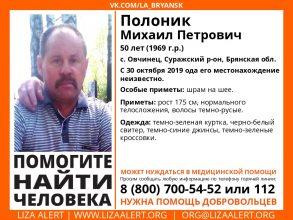 В Брянской области пропал 50-летний Михаил Полоник