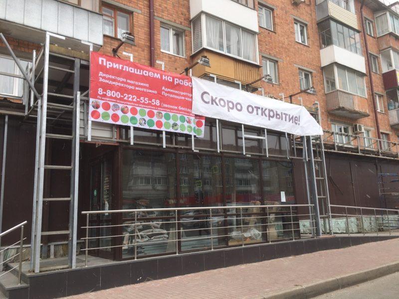 В центре Брянска вместо супермаркета «Корица» откроют «Пятёрочку»