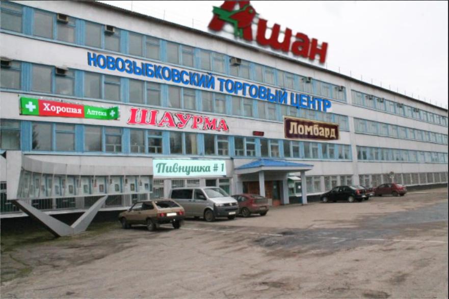 Новозыбковский завод превратили в торговый центр
